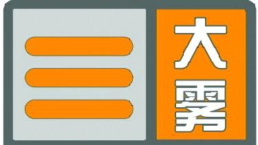 提醒!上海发布大雾橙色预警 今早出行注意安全