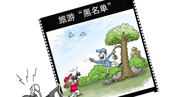 """黑龙江诚信旅游""""红黑名单""""管理办法印发:激励守信惩戒失信"""