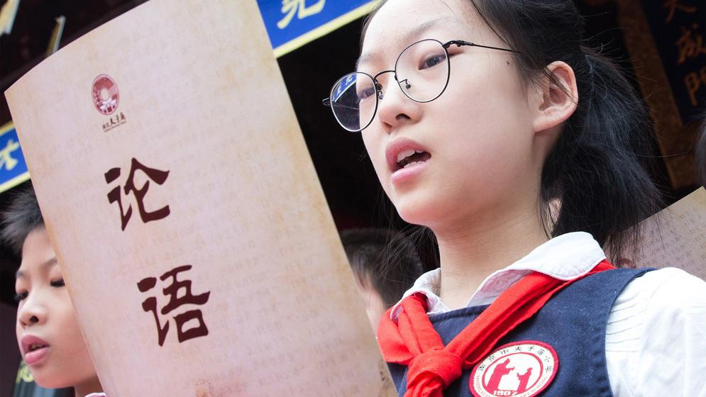 《论语》纳入2018年高考北京卷经典阅读考查范围