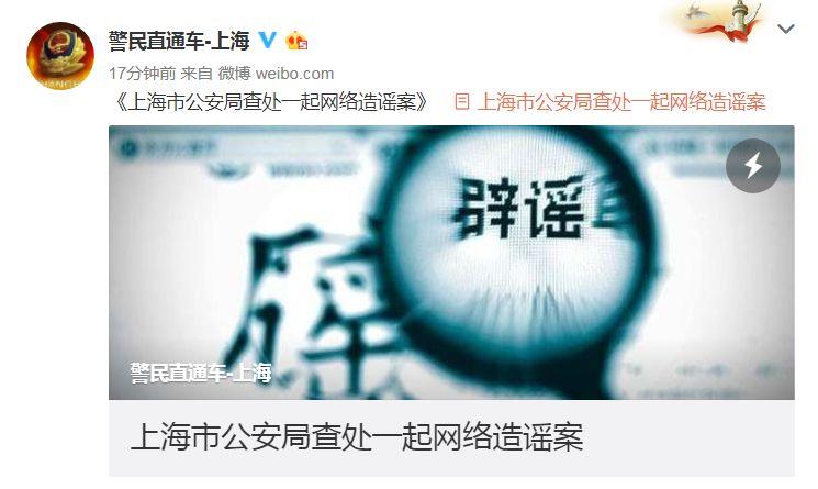 上海公交车上50岁老头暴打8岁儿童?造谣者已被依法刑事拘留