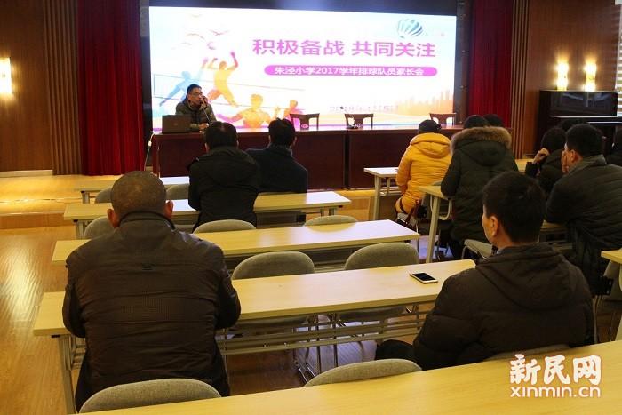 积极备战 共同关注——朱泾小学召开2017学年排球运动员家长会议