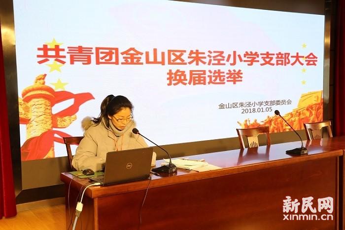 朱泾小学团支部换届选举会议举行