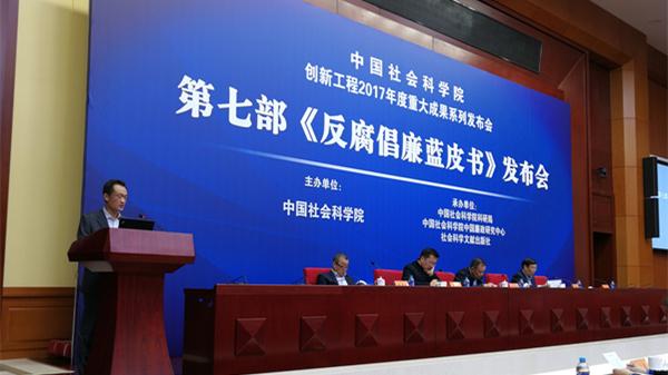 第7部《反腐倡廉蓝皮书》:近九成城乡居民对反腐工作有信心