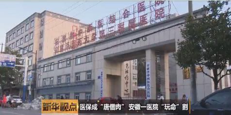 安徽省卫计委回应医院骗保一条龙:依法依规严肃处理