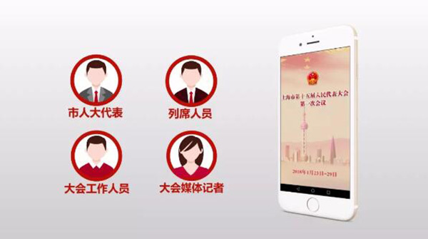 """""""上海人代会""""APP正式上线啦!全体代表有了""""随身助手"""""""