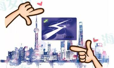 最新上海公共交通卡地铁使用指南来啦!交通卡常见问题都在这