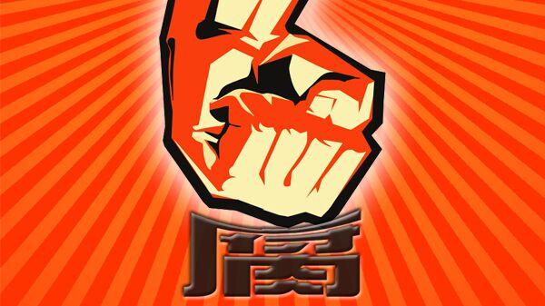 湖南省纪委原副书记李政科等6名厅官严重违纪被开除党籍
