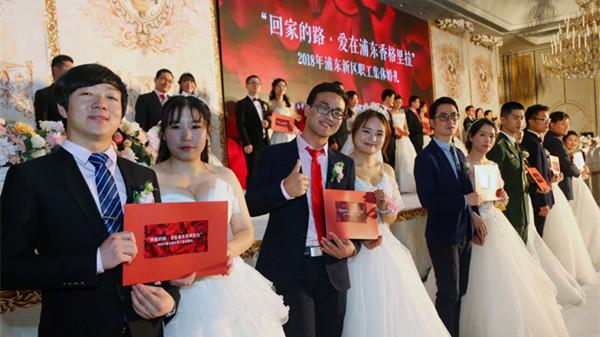 圆婚礼梦 助回家路 2018浦东新区职工集体婚礼等今天举行