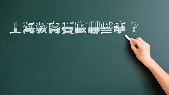 2018上海教育要做哪些事?12大方面重点做好这50件