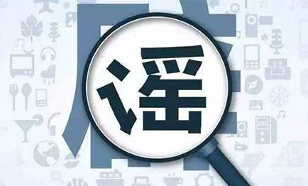 """上海市网信办依法处理""""上海市房地产交易咨询中心""""微信公众号"""
