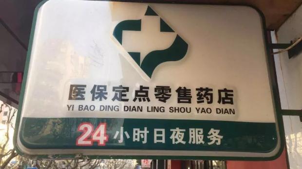 宝山44家药店提供24小时服务!有你家附近的吗?