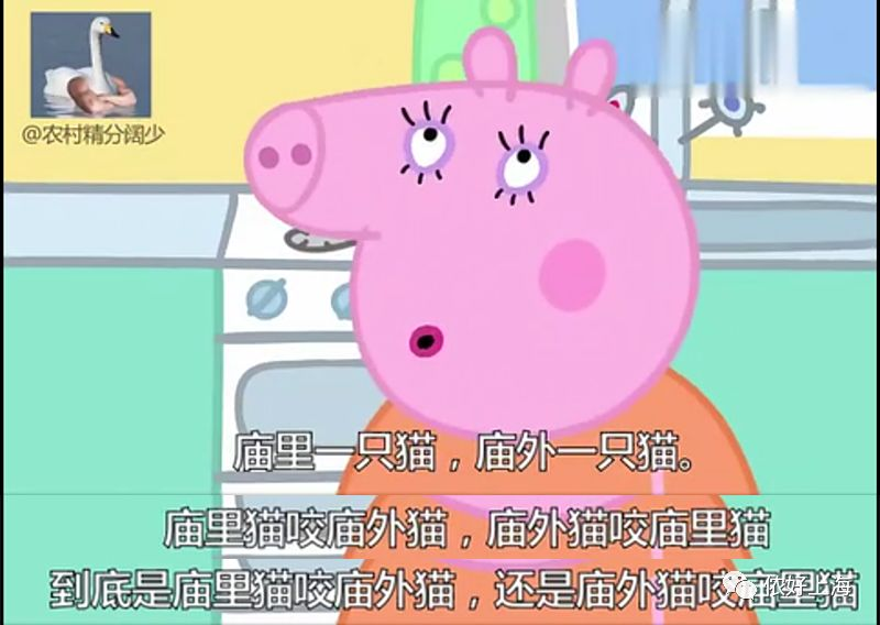 上海话版小猪佩奇来了!要到金陵塔去白相!