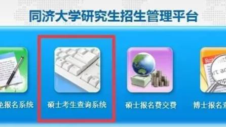 考研成绩2月3日公布!上海部分高校查询方式在此