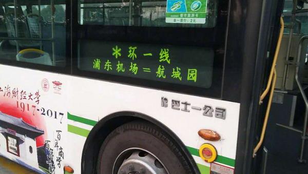 浦东机场环一线新车上线!