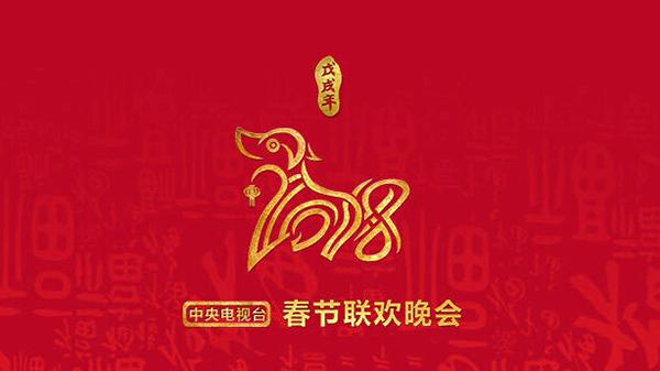 2018年央视春节联欢晚会主持阵容发布