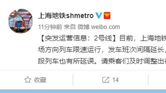 今早高峰沪地铁2号线突发车门故障 列车限速运行