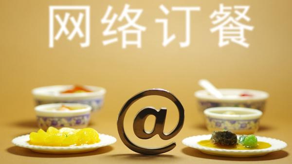 沪网络餐饮服务监测结果公布:这40家店铺存在问题!