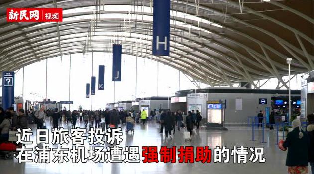 """""""帮""""搬行李、双语索费,没零钱可扫码!浦东机场这种事蜀黍出手了"""