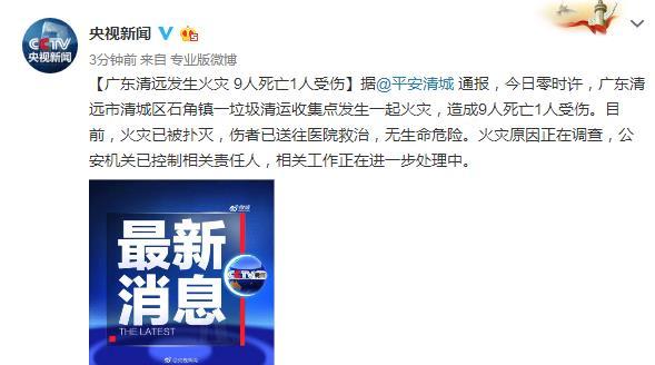 广东清远发生火灾 9人死亡1人受伤