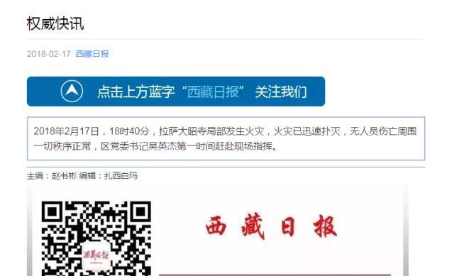 西藏官方消息:大昭寺局部发生火灾 火灾已扑灭无人员伤亡
