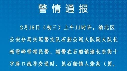 查摩托车违纠 重庆民警被刺牺牲!