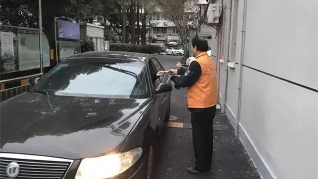 """上海一小区推出""""亲情停车券"""",子女停车可免费!"""