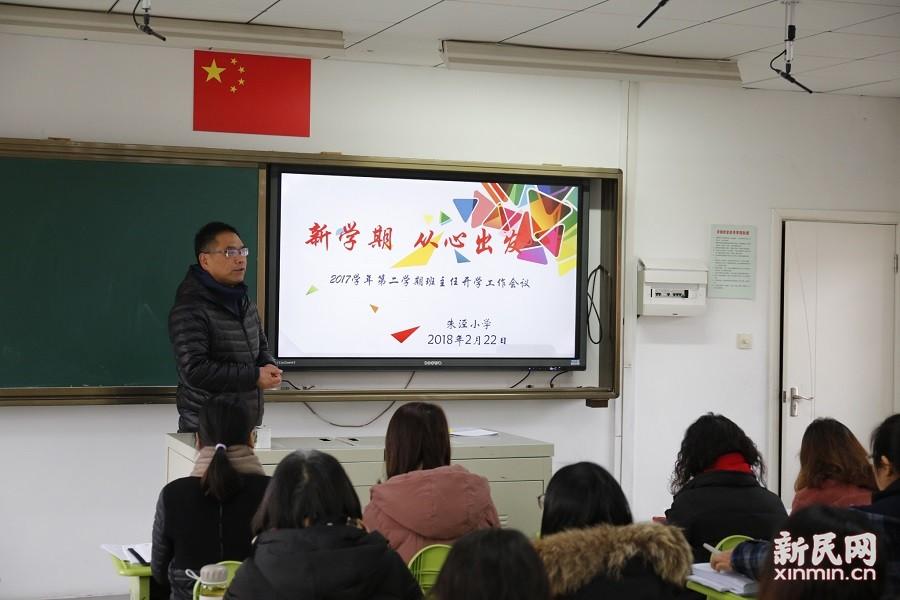朱泾小学召开2017学年第二学期班主任开学工作会议