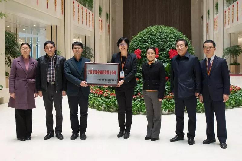 宁波银行成为首批市级金融消费教育基地