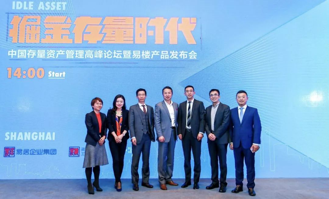 中国存量资产高峰论坛启幕,克而瑞发布中国地产基金投资机构排行榜