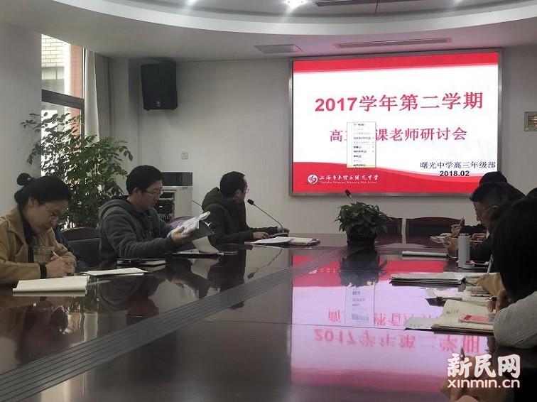 曙光中学举行第四次高三教学研讨会