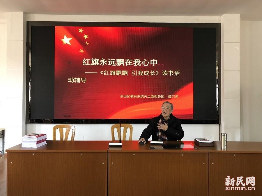 张堰小学举行《红旗飘飘 引我成长》读书辅导活动