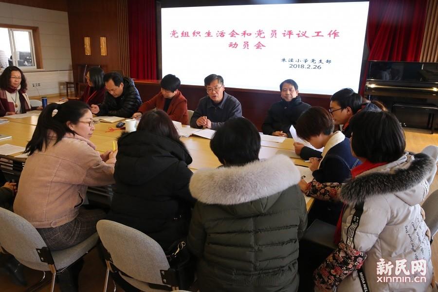 朱泾小学党支部召开党组织生活会和党员评议工作动员会