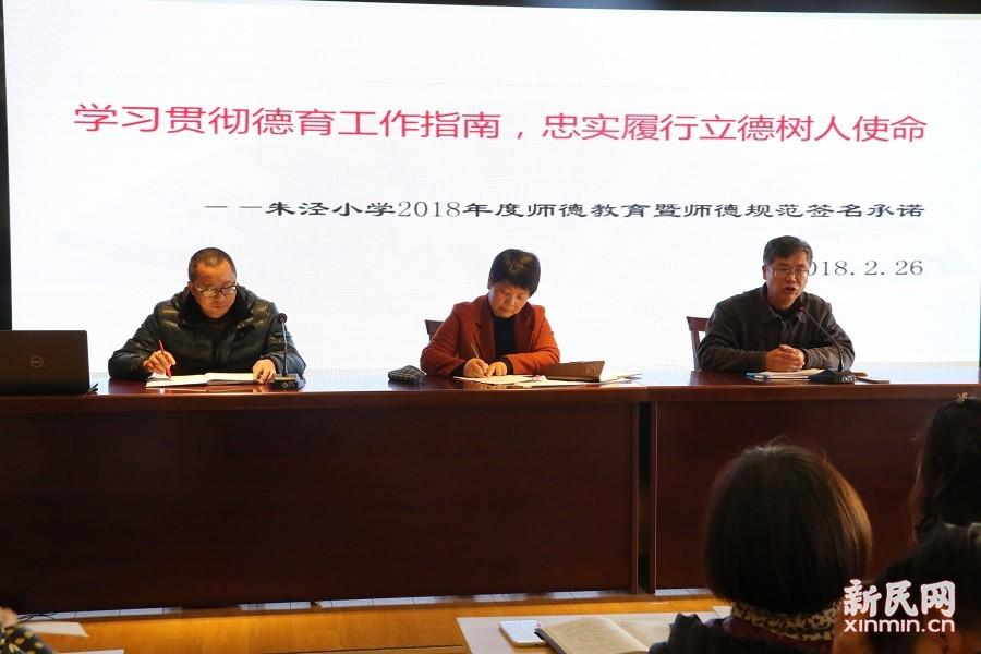 朱泾小学:学习贯彻中小学德育工作指南,组织开展师德规范签名承诺