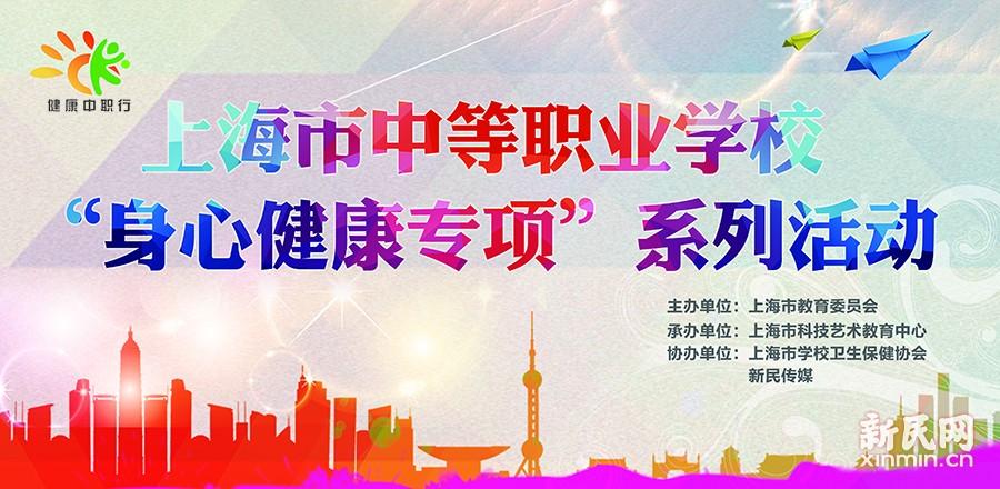 """""""健康中职行——上海市中等职业学校'身心健康专项'系列活动""""在线知识问答开始啦!"""