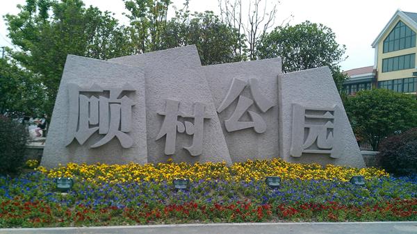 破2万!直击上海顾村樱花节首波周末大客流 警方提示地铁出行避免拥堵