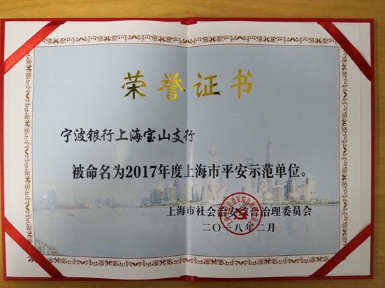 """宁波银行上海宝山支行荣获""""2017年度上海市平安示范单位""""称号"""