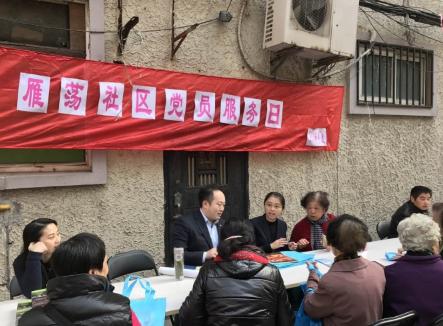 【上海建行雷锋支行日记】 学雷锋、树新风,风险防范、金融知识进社区