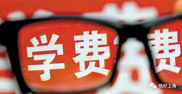 上海民办小学学费刷新!最高每学期8万元