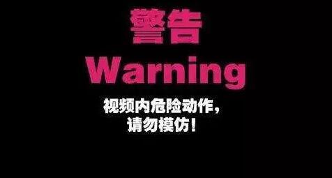 据说最近全民都在玩抖音?危险动作请勿模仿!