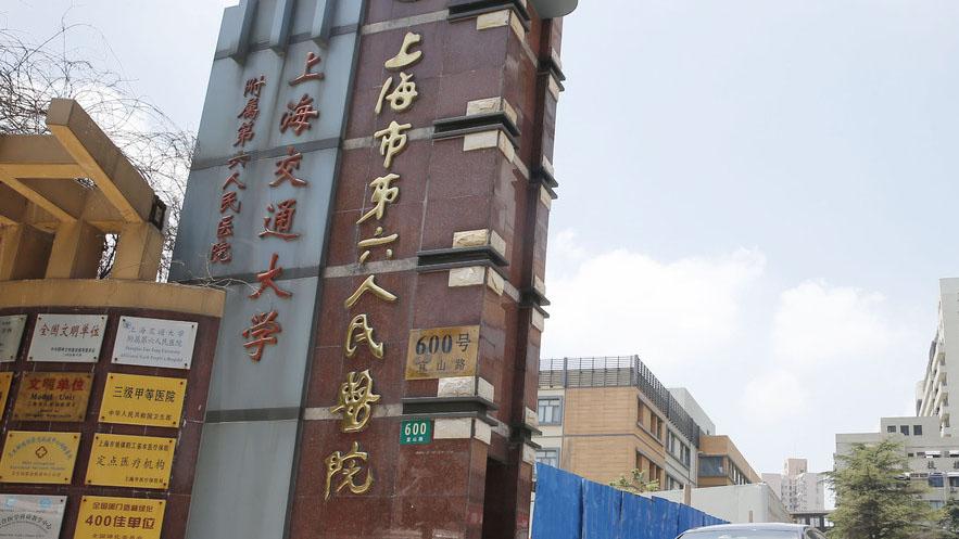 上海市第六人民医院招130人,4月6日前报名!