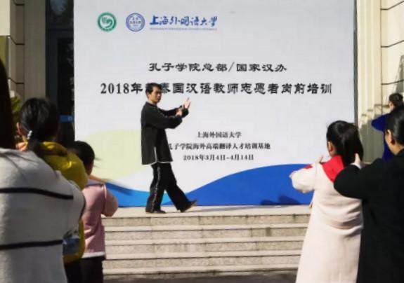 2018年赴泰汉语教师志愿者在沪接受太极培训