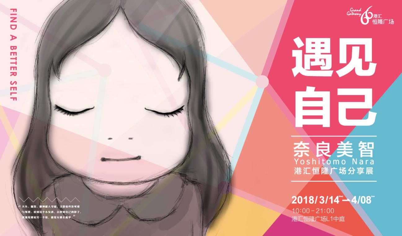 樱花季,奈良美智邀你在港汇恒隆广场遇见另一个自己