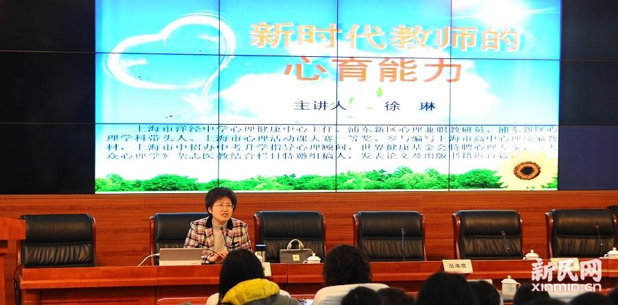 """身心健康教育 教师培训先行:上海中职校""""身心健康专项""""系列活动关注学生心理问题"""
