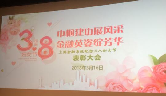 """宁波银行上海杨浦支行行长施瑞红荣获 """"上海市金融巾帼创新之星""""荣誉称号"""