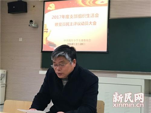 钱圩小学党支部召开支部组织生活会暨党员民主评议动员大会