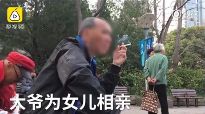 上海爷叔给93年女儿征婚!称月薪1万是讨饭!