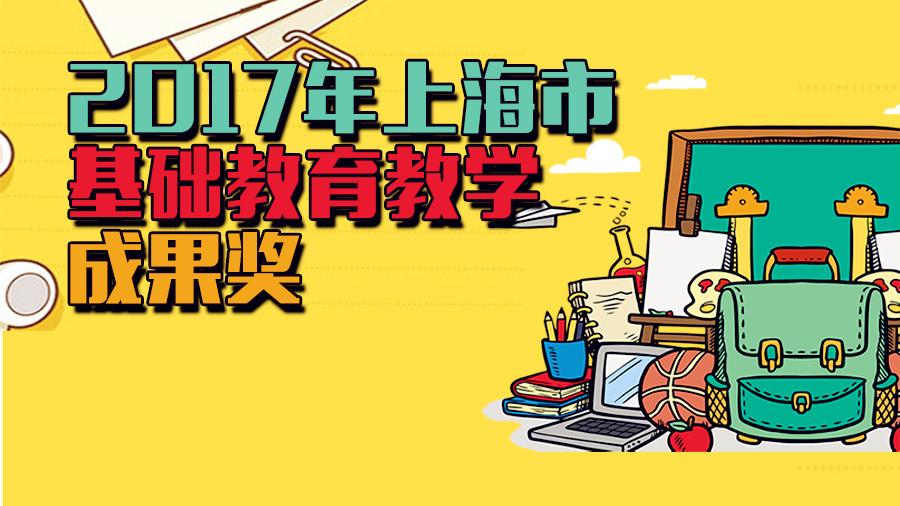 """""""2017年市教学成果奖公布  松江9项成果榜上有名"""