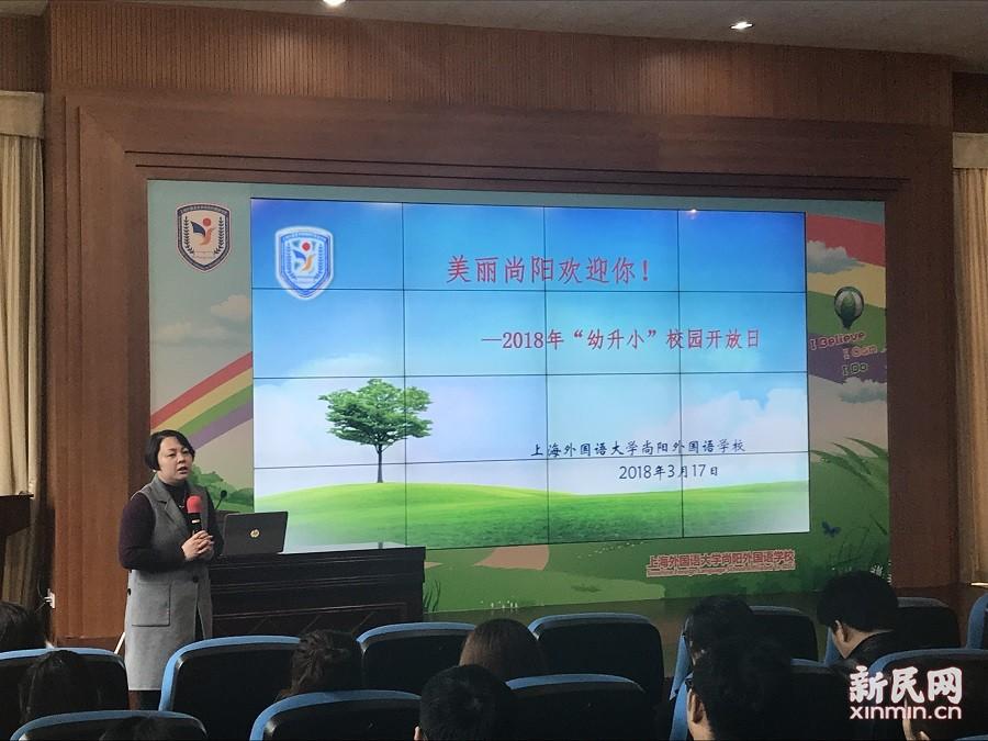 """上外尚阳学校""""幼升小""""校园开放日活动举行"""