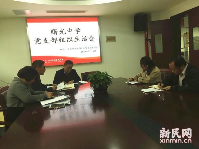 曙光中学举行党支部组织生活会:踏踏实实地批评与改善