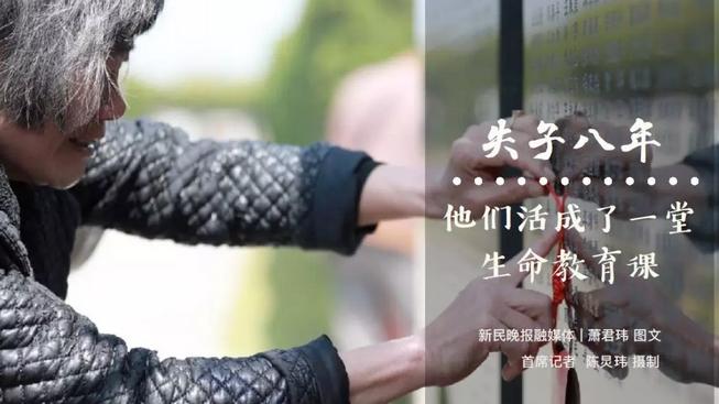 失去独子8年 这对上海老夫妻活成一堂深刻的生命教育课